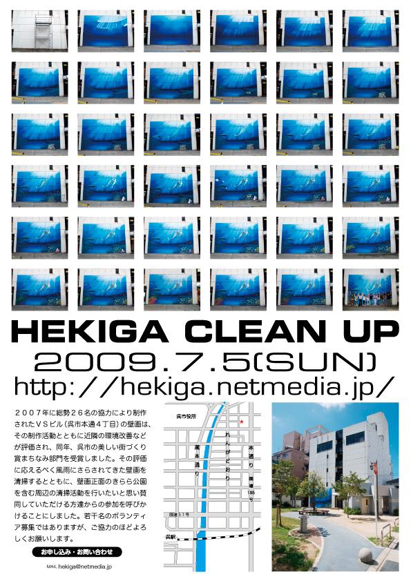 cleanup2009.jpg